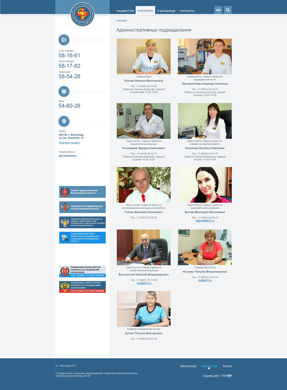 Вакансии 49 поликлиники москва