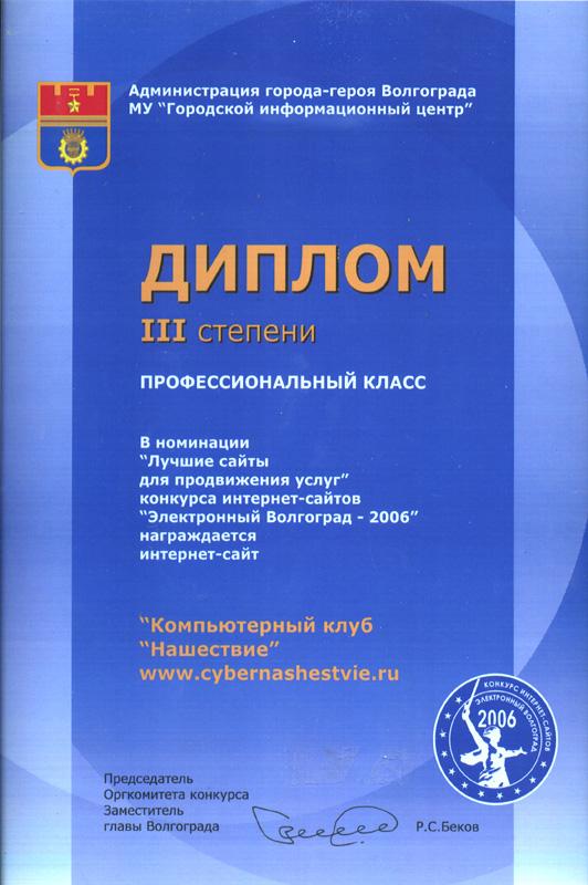Участие в конкурсах сайтов Диплом iii степени Нашествие