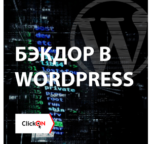 Бэкдор в WordPress