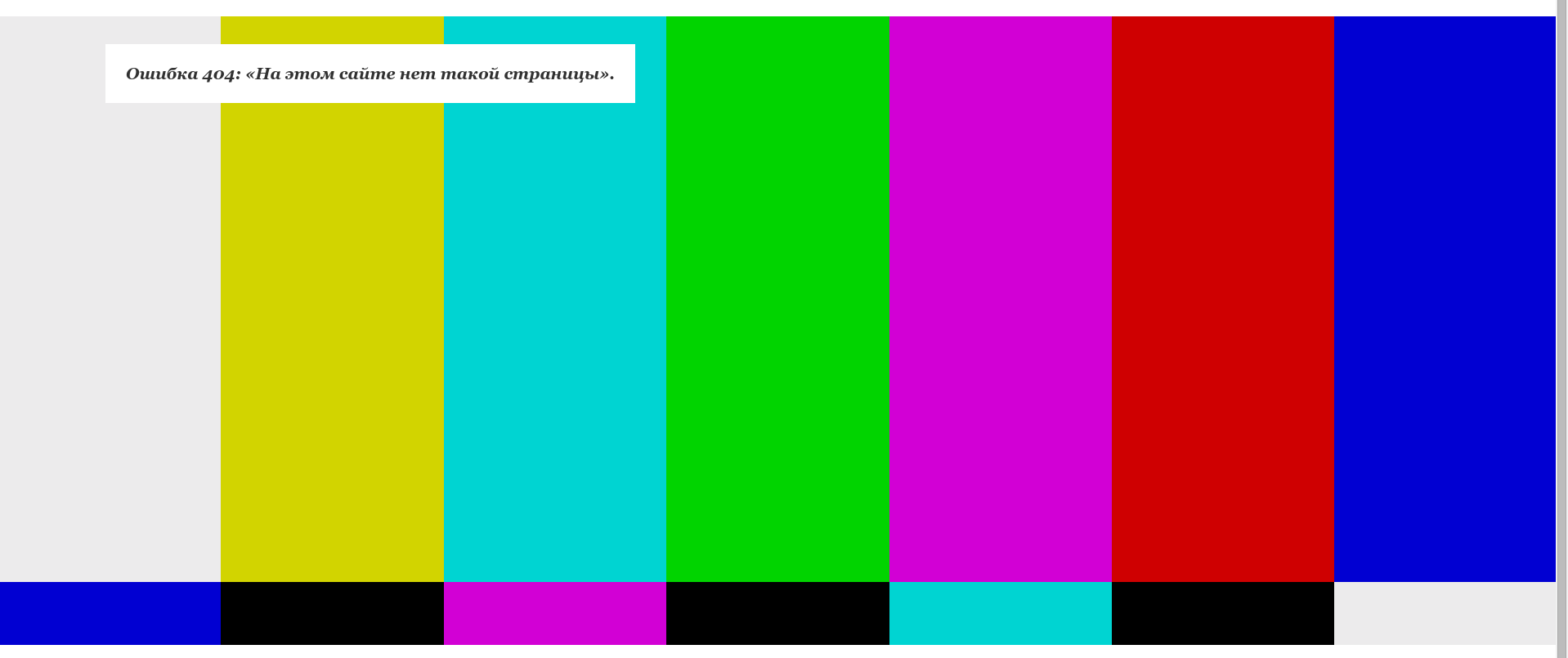 Картинка калибровка цвета